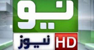 نجی ٹی وی چینل''نیو نیوز'' کو کشمیریوں کی آواز بلند کرنے کی بڑی سزا مل گئی
