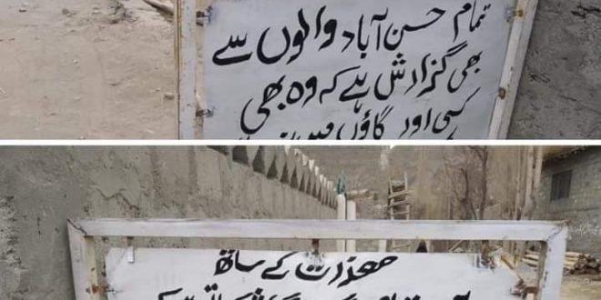 پاکستان کا وہ گاؤں جس کو رہائشیوں نے خود ہی سیل کردیا، باہر سے آنے والوں پر پابندی