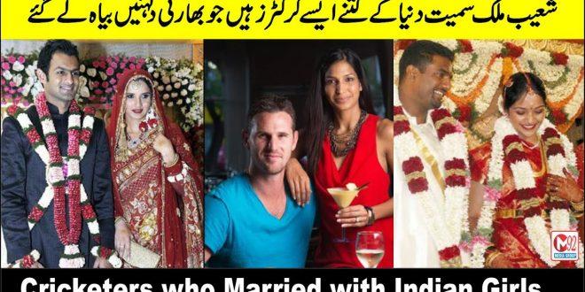 شعیب ملک سمیت دنیا کے کتنے ایسے کرکٹرز ہیں جو بھارتی دلہنیں بیاہ لے گئے