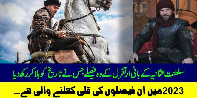 سلطنت عثمانیہ کے بانی ارتغرل کے وہ فیصلے جس نے تاریخ کو ہلا کر رکھ دیا