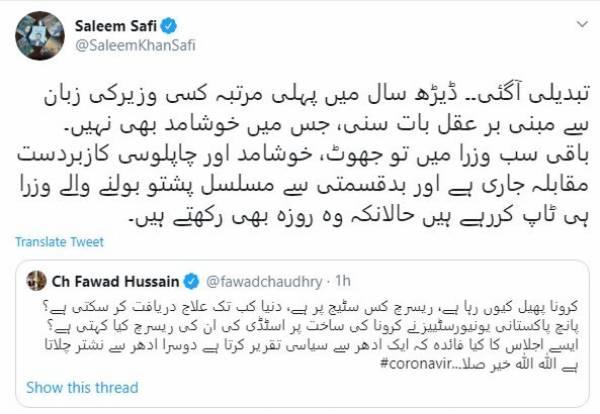 """"""" ڈیڑھ سال میں پہلی مرتبہ ۔۔""""سلیم صافی نے فواد چوہدری کی تعریف کرتے ہوئے ٹویٹ کر دیا"""