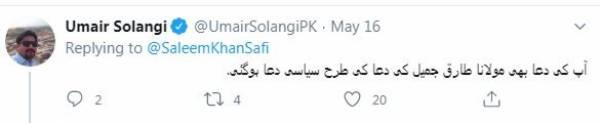 """""""لیلة القدر کے موقع پر قوم کا ہر فرد یہ دعائیں ضرور مانگے، یا اللہ عمران خان کوتوفیق دے کہ وہ ۔ ۔ ۔"""" سلیم صافی نے ایسی التجا کر دی کہ ہنسی روکنا مشکل"""