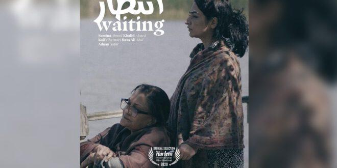 سکینہ سموں کی فلم 'انتظار' کا ورلڈ پریمیئر ہارلم فلم فیسٹیول میں ہوگا