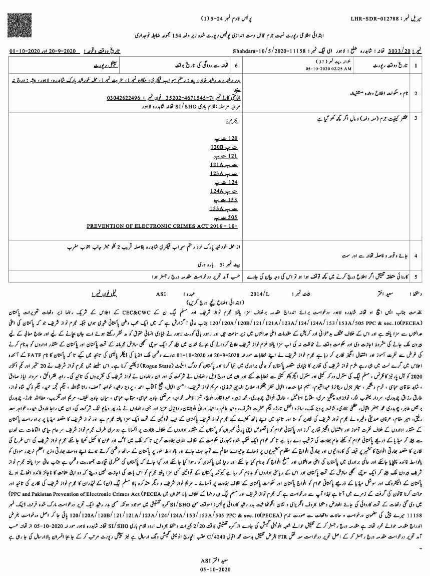 سابق وزیراعظم نواز شریف کے خلاف مجرمانہ سازش کا مقدمہ درج
