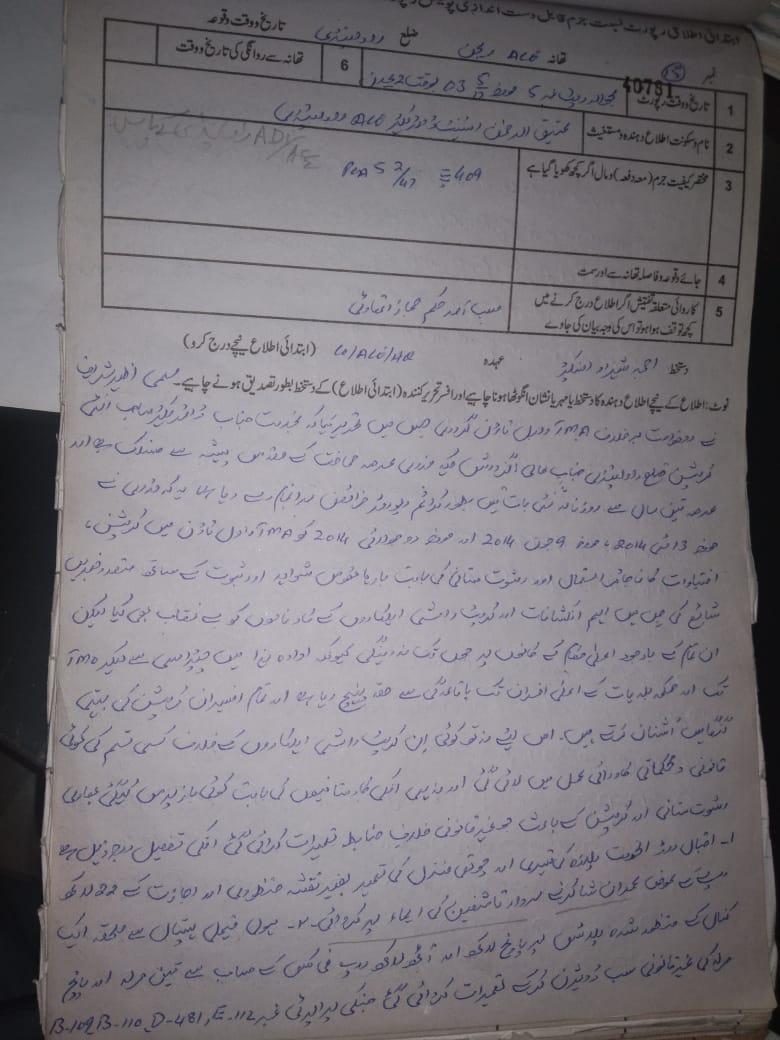 اینٹی کرپشن پنجاب کی بڑی  کاروائی، میونسپل کارپوریشن راولپنڈی کے 16 افسران پر مقدمہ درج ،پانچ گرفتار